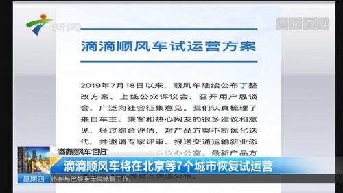 """滴滴顺风车""""回归"""" 滴滴顺风车将在北京等7个城市恢复试运营"""