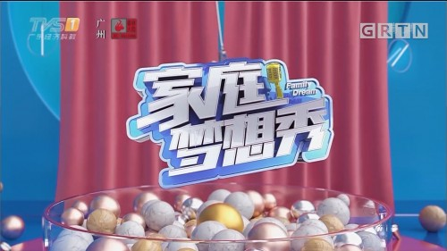 [HD][2019-11-09]经视健康+:家庭梦想秀