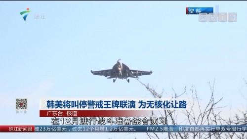 韩美将叫停警戒王牌联演 为无核化让路