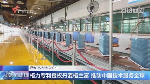 格力专利授权丹麦格兰富 推动中国技术服务全球