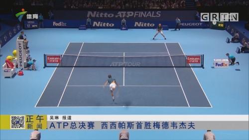 ATP总决赛 西西帕斯首胜梅德韦杰夫