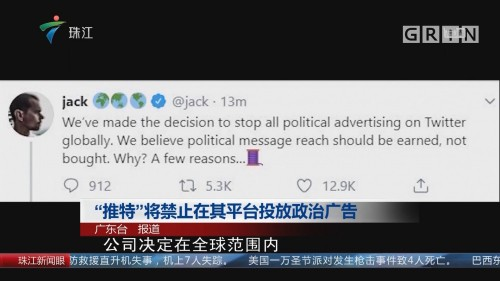 """""""推特""""将禁止在其平台投放政治广告"""