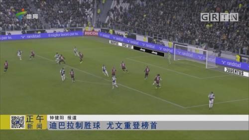 迪巴拉制胜球 尤文重登榜首