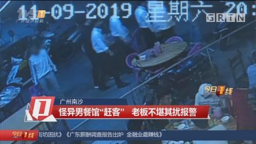 """广州南沙:怪异男餐馆""""赶客"""" 老板不堪其扰报警"""