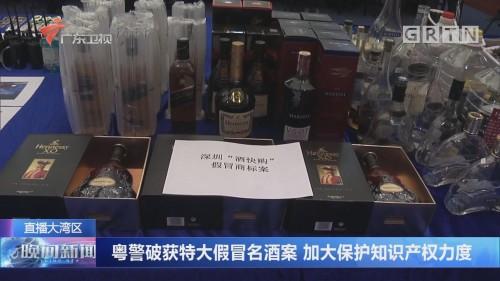 粤警破获特大假冒名酒案 加大保护知识产权力度