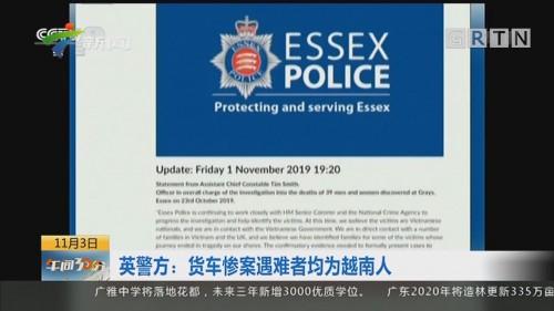 英警方:货车惨案遇难者均为越南人