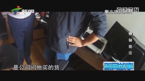 [HD][2019-11-21]新闻故事:神秘截图