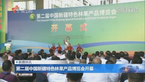 第二届中国新疆特色林果产品博览会开幕