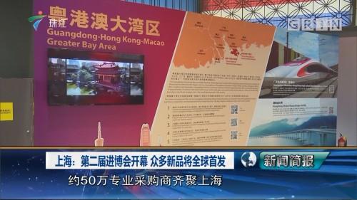 上海:第二届进博会开幕 众多新品将全球首发