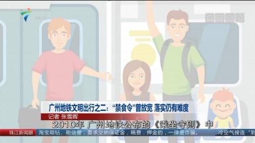 """广州地铁文明出行之二:""""禁食令""""曾放宽 落实仍有难度"""