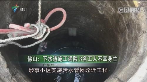 佛山:下水道施工遇险 3名工人不幸身亡