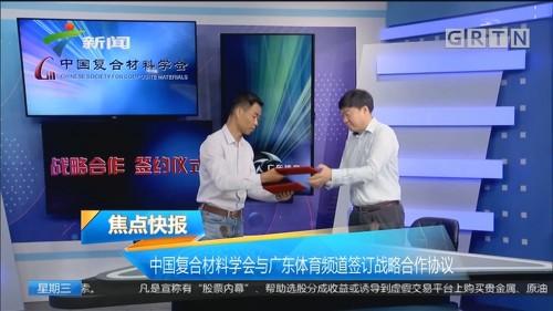 中国复合材料学会与广东体育频道签订战略合作协议