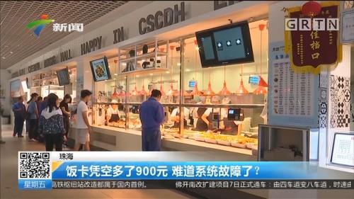 珠海:饭卡凭空多了900元 难道系统故障了?