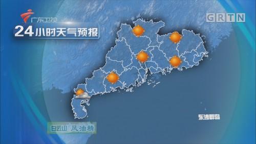 [HD][2019-11-29]广东天气预报
