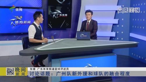 讨论话题:广州队新外援和球队的融合程度