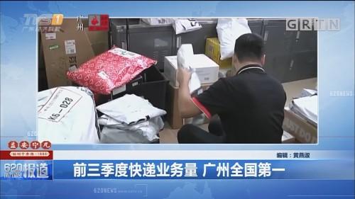 前三季度快递业务量 广州全国第一