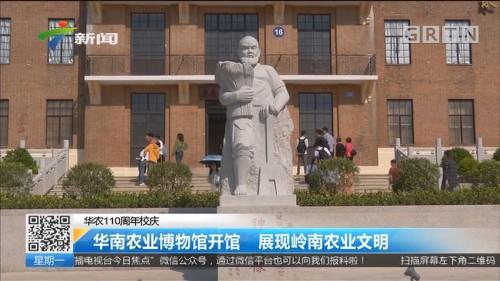 华农110周年校庆 华南农业博物馆开馆 展现岭南农业文明