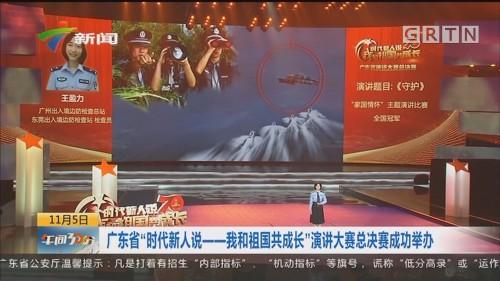 """广东省""""时代新人说——我和祖国共成长""""演讲大赛总决赛成功举办"""