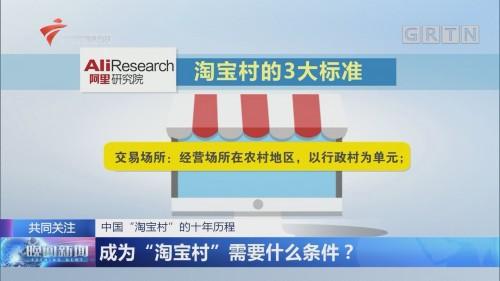 """中国""""淘宝村""""的十年历程 成为""""淘宝村""""需要什么条件?"""