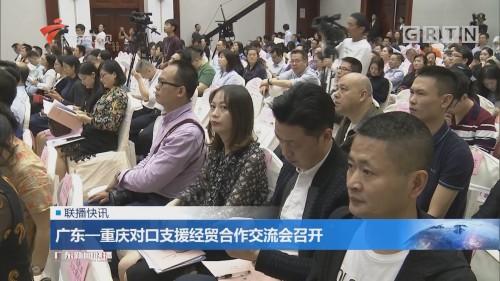 广东-重庆对口支援经贸合作交流会召开