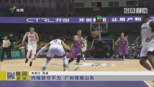 内线防守不力 广州惜败山东