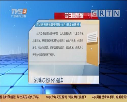今日最警醒:深圳曝光7批次不合格童车