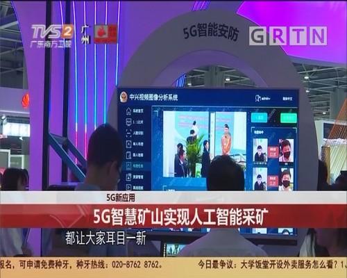 5G新应用 5G智慧矿山实现人工智能采矿