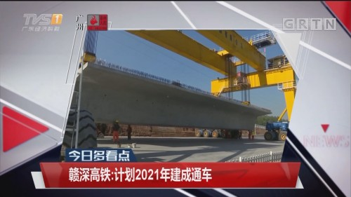 赣深高铁:计划2021年建成通车