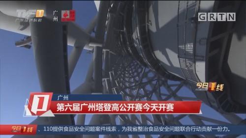广州:第六届广州塔登高公开赛今天开赛