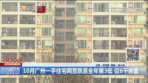 10月广州一手住宅网签跌至全年第3低 仅6千余套