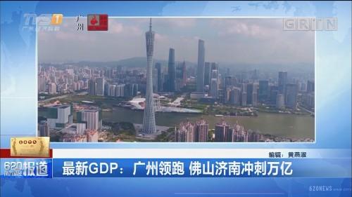 最新GDP:广州领跑 佛山济南冲刺万亿