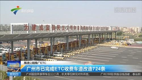 高速公路推广ETC 广州市已完成ETC收费车道改造724条