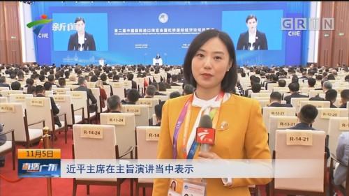 习近平出席第二届中国国际进口博览会开幕式并发表主旨演讲 倡议共建开放合作、开放创新、开放共享的世界经济 宣布中国采取新举措推动更高水平对外开放