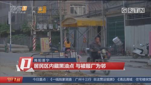 揭阳普宁:居民区内藏黑油点 与被服厂为邻
