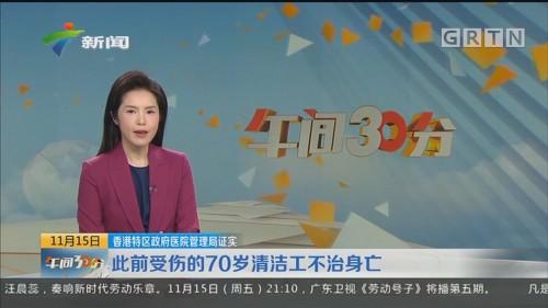 香港特区政府医院管理局证实:此前受伤的70岁清洁工不治身亡