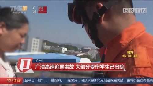 广州:广清高速追尾事故 大部分受伤学生已出院