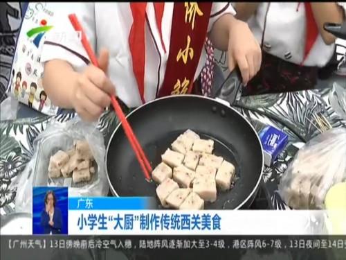 """小學生""""大廚""""制作傳統西關美食"""