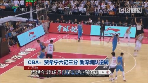 CBA:贺希宁六记三分 助深圳队逆转