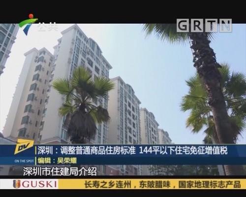 (DV现场)深圳:调整普通商品住房标准 144平以下住宅免征增值税