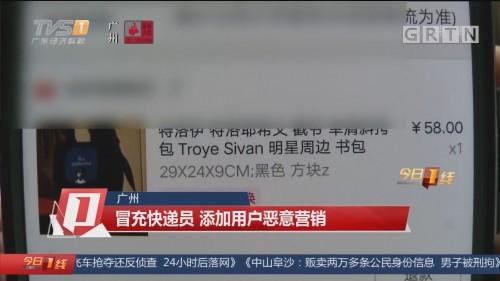 广州 冒充快递员 添加用户恶意营销