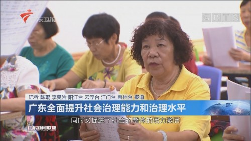 广东全面提升社会治理能力和治理水平