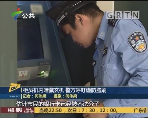 (DV现场)柜员机内暗藏玄机 警方呼吁谨防盗刷