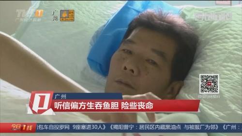 广州:听信偏方生吞鱼胆 险些丧命