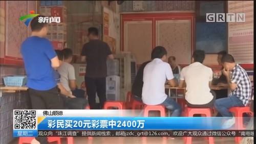 佛山顺德:彩民买20元彩票中2400万