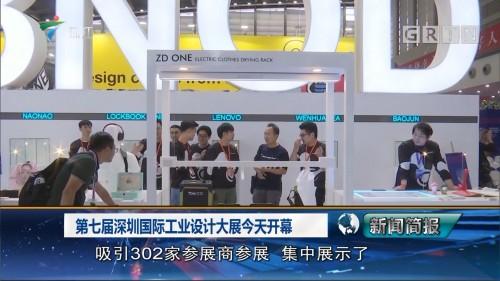 第七届深圳国际工业设计大展今天开幕