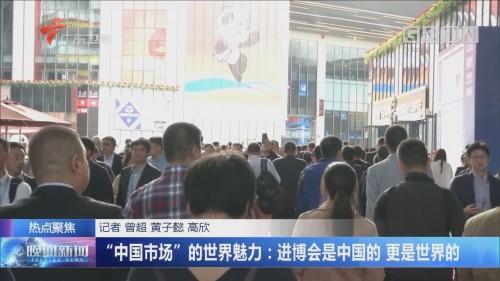 """""""中国市场""""的世界魅力:进博会是中国的 更是世界的"""