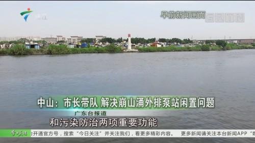 中山:市長帶隊 解決崩山涌外排泵站閑置問題