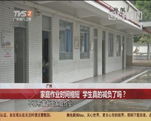 广州 家庭作业时间缩短 学生真的减负了吗?