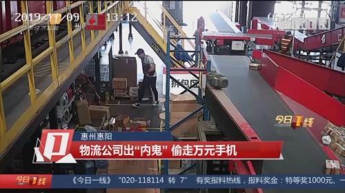 """惠州惠阳:物流公司出""""内鬼""""偷走万元手机"""