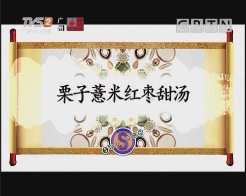 栗子薏米红枣甜汤